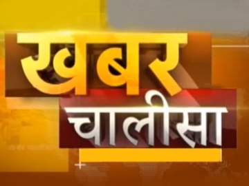 Delhi aaj tak news hindi me